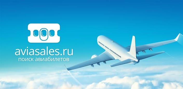 Bileteslv - Авиабилеты, акции авиакомпаний, дешевые