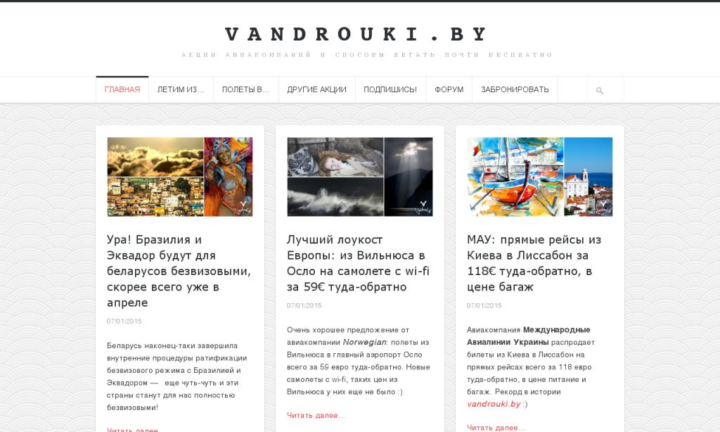vandrouki_by